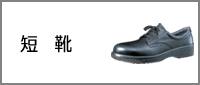 JIS T8101 革製L種/軽作業用 短靴
