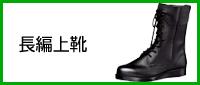 JIS T8101 革製L種/軽作業用 長編上靴