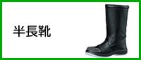 JIS T8101 革製L種/軽作業用 半長靴