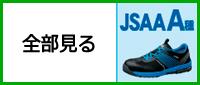 JSAA認定A種/普通作業用 全部見る