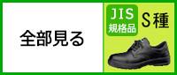 JIS T8101 革製S種/普通作業用 全部見る