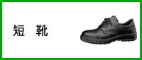 JIS T8101 革製S種/普通作業用 短靴