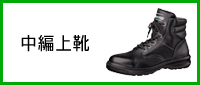 JIS T8101 革製S種/普通作業用 中編上靴