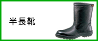 JIS T8101 革製S種/普通作業用 半長靴
