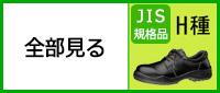 JIS T8101 革製H種/重作業用 全部見る