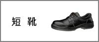 JIS T8101 革製H種/重作業用 短靴