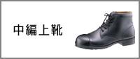 JIS T8101 革製H種/重作業用 中編上靴