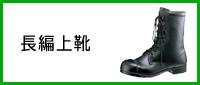 JIS T8101 革製H種/重作業用 長編上靴