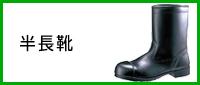 JIS T8101 革製H種/重作業用 半長靴
