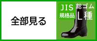 JIS T8101 総ゴム製L種/軽作業用 全部見る
