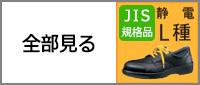JIS T8103 L種/静電・軽作業用 全部見る