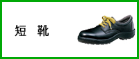 JIS T8103 L種/静電・軽作業用 短靴