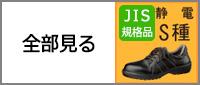 JIS T8103 S種/静電・普通作業用 全部見る