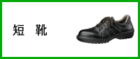 JIS T8103 S種/静電・普通作業用 短靴