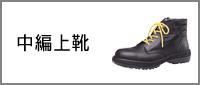JIS T8103 S種/静電・普通作業用 中編上靴