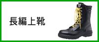 JIS T8103 S種/静電・普通作業用 長編上靴