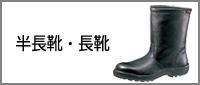 JIS T8103 S種/静電・普通作業用 半長靴