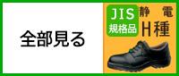 JIS T8103 H種/静電・重作業用 全部見る