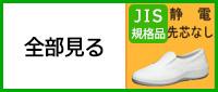 JIS T8103 先芯なし/静電 全部見る