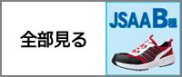 JSAA認定B種/軽作業用 全部見る