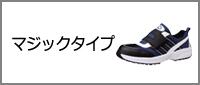 JSAA認定B種/軽作業用 マジックタイプ