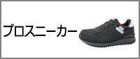 21.5cm プロスニーカー