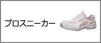 22.5cm プロスニーカー