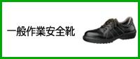 23cm 一般作業安全靴