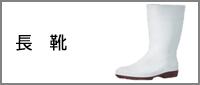 23cm 長靴