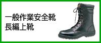 29cm 一般作業安全靴 長編上靴