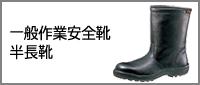 29cm 一般作業安全靴 半長靴