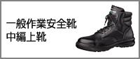 30cm 一般作業安全靴 中編上靴