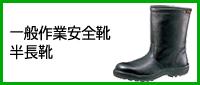 30cm 一般作業安全靴 半長靴