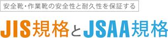 安全靴・作業靴の安全性と耐久性を保証する JIS規格とJSAA規格