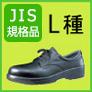 JIS T8101 革製L種 軽作業用(安全靴)