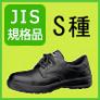JIS T8101 革製S種 普通作業用(安全靴)