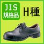 JIS T8101 革製H種 重作業用(安全靴)