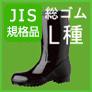 JIS T8101 総ゴム製 L種/軽作業用(安全靴)