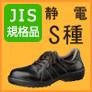 JIS T8103 S種 静電・普通作業用(安全靴)