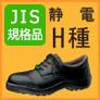 JIS T8103 H種 静電・重作業用(安全靴)
