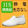 JIS T8103 先芯なし 静電