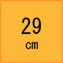29cm(安全靴)