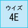 ウィズ4E(安全靴)