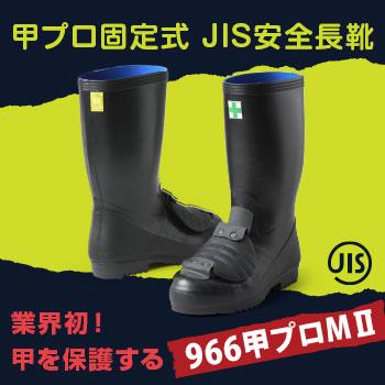 業界初!甲を保護する 甲プロ固定式JIS安全長靴 966甲プロM�U