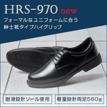 HRS-970 フォーマルなユニフォームに合う 紳士靴タイプハイグリップ