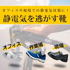 静電気対策作業靴・安全靴