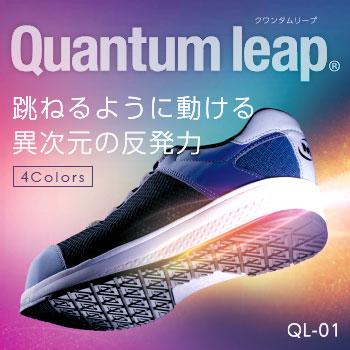 跳ねるように動ける 異次元の反発力 Quantum Leap クアンタムリープ