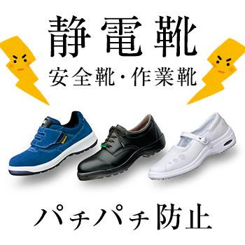 静電靴 安全靴・作業靴 パチパチ防止