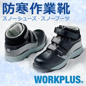 防寒作業靴 スノーシューズ・スノーブーツ