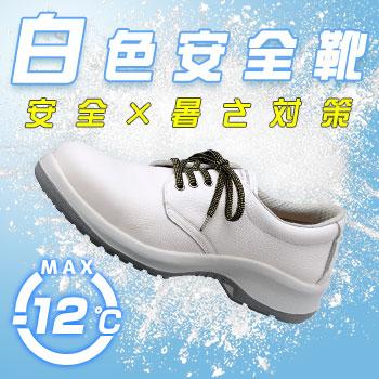 白色安全靴 安全×暑さ対策 最大-12℃